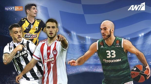 Greek Sports