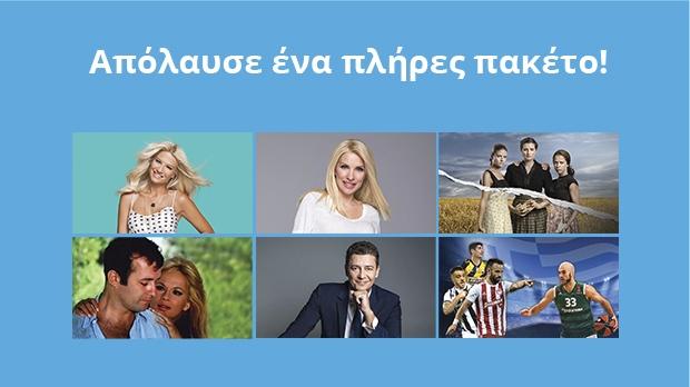 Το απόλυτο Ελληνικό Πακέτο Καναλιών!